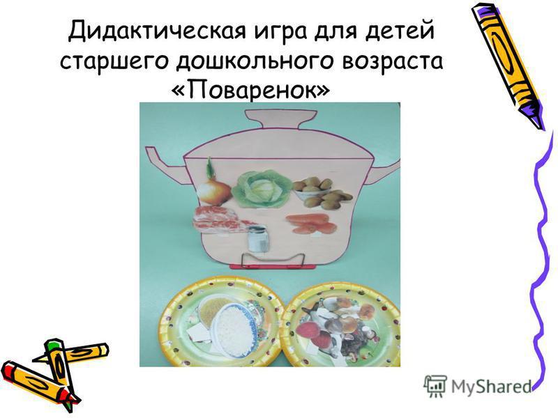 Дидактическая игра для детей старшего дошкольного возраста «Поваренок»