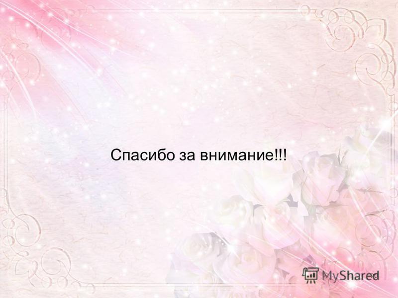 20 Спасибо за внимание!!!