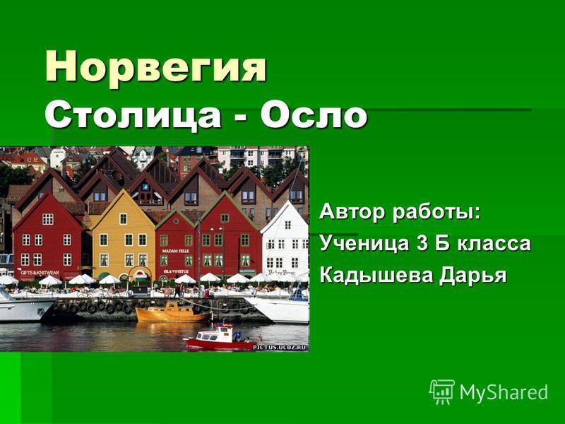 Норвегия Столица - Осло Автор работы: Ученица 3 Б класса Кадышева Дарья