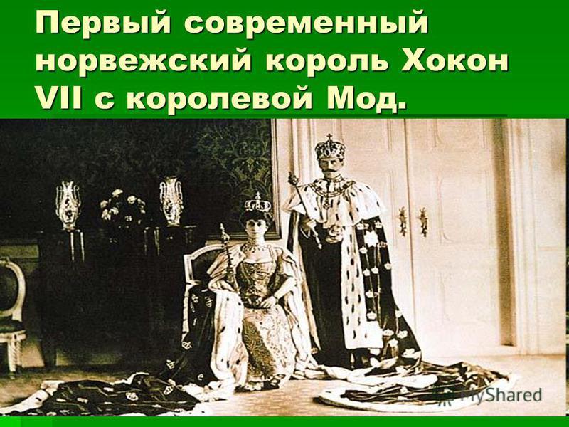 Первый современный норвежский король Хокон VII с королевой Мод.
