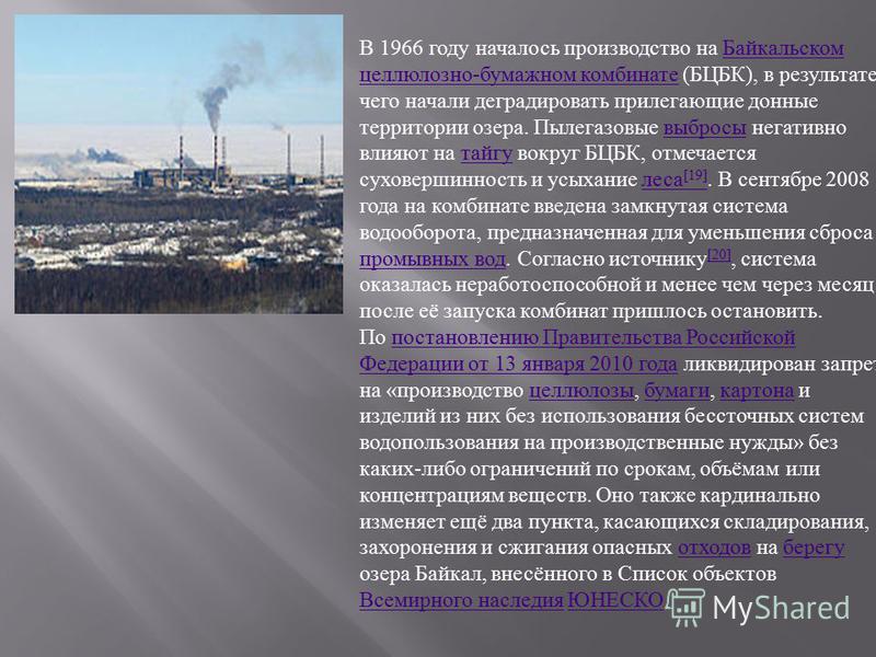 В 1966 году началось производство на Байкальском целлюлозно-бумажном комбинате (БЦБК), в результате чего начали деградировать прилегающие донные территории озера. Пылегазовые выбросы негативно влияют на тайгу вокруг БЦБК, отмечается суховершинность и