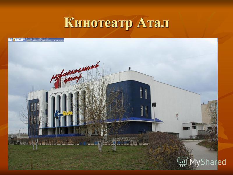 Кинотеатр Атал