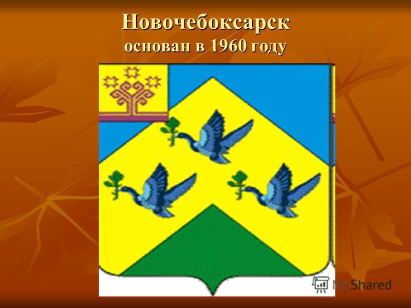 Новочебоксарск основан в 1960 году