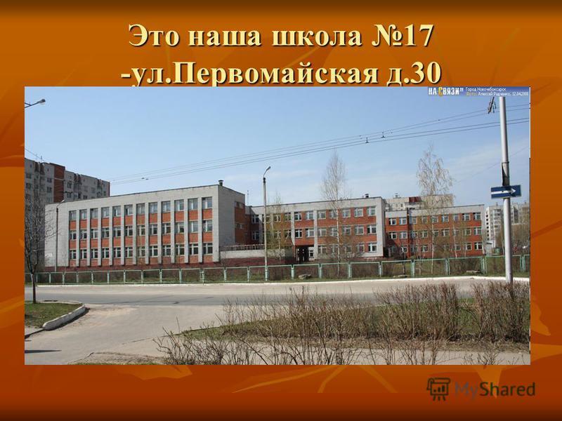 Это наша школа 17 -ул.Первомайская д.30
