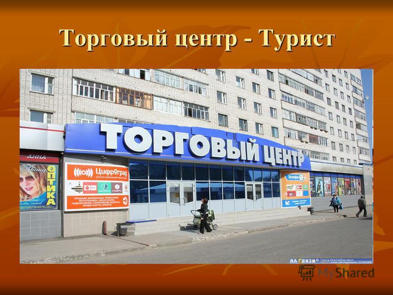 Торговый центр - Турист