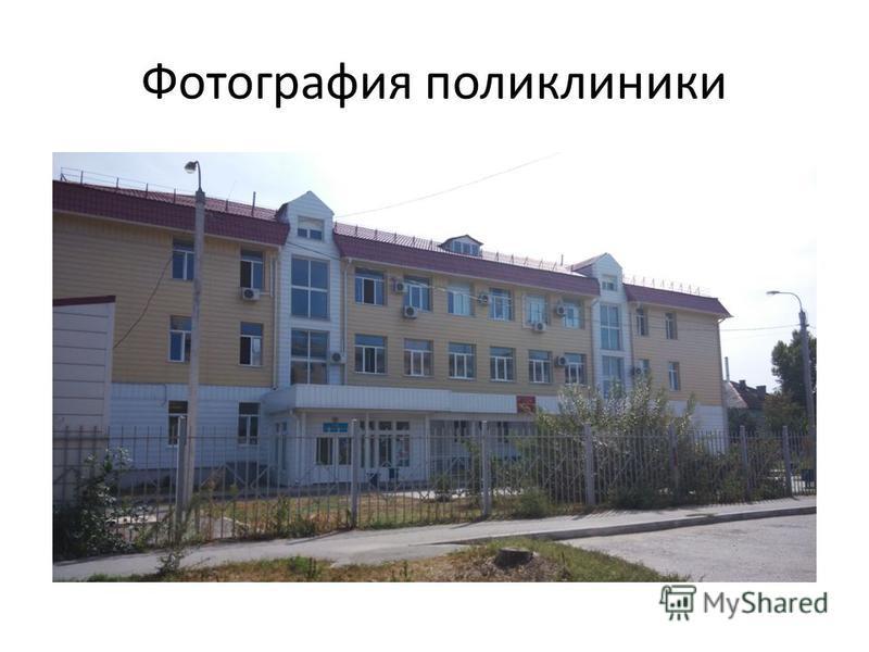 Фотография поликлиники