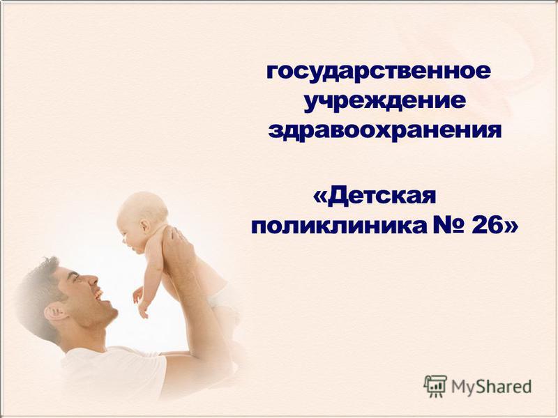 государственное учреждение здравоохранения «Детская поликлиника 26»