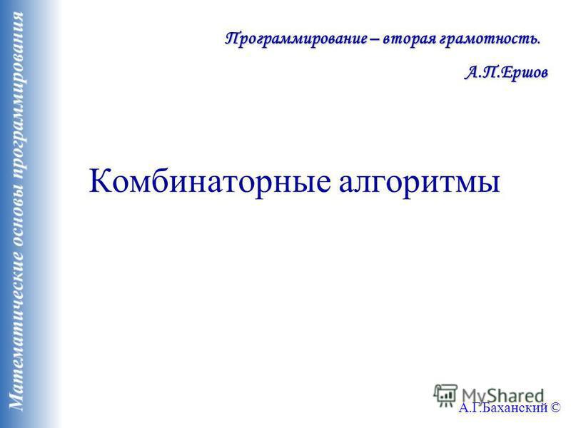 А.Г.Баханский © Программирование – вторая грамотность. А.П.Ершов Комбинаторные алгоритмы