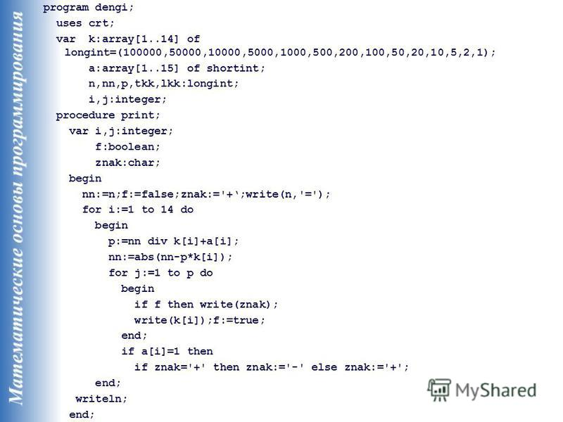 program dengi; uses crt; var k:array[1..14] of longint=(100000,50000,10000,5000,1000,500,200,100,50,20,10,5,2,1); a:array[1..15] of shortint; n,nn,p,tkk,lkk:longint; i,j:integer; procedure print; var i,j:integer; f:boolean; znak:char; begin nn:=n;f:=