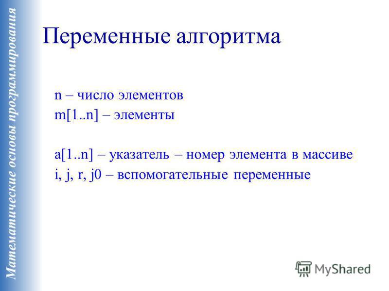 Переменные алгоритма n – число элементов m[1..n] – элементы a[1..n] – указатель – номер элемента в массиве i, j, r, j0 – вспомогательные переменные