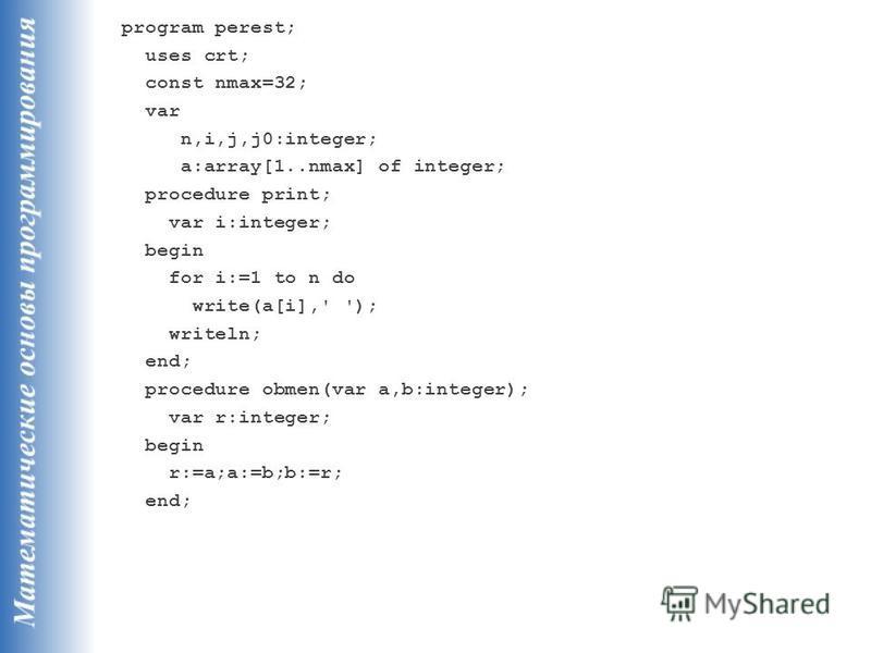 program perest; uses crt; const nmax=32; var n,i,j,j0:integer; a:array[1..nmax] of integer; procedure print; var i:integer; begin for i:=1 to n do write(a[i],' '); writeln; end; procedure obmen(var a,b:integer); var r:integer; begin r:=a;a:=b;b:=r; e