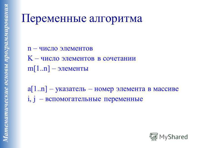 Переменные алгоритма n – число элементов K – число элементов в сочетании m[1..n] – элементы a[1..n] – указатель – номер элемента в массиве i, j – вспомогательные переменные