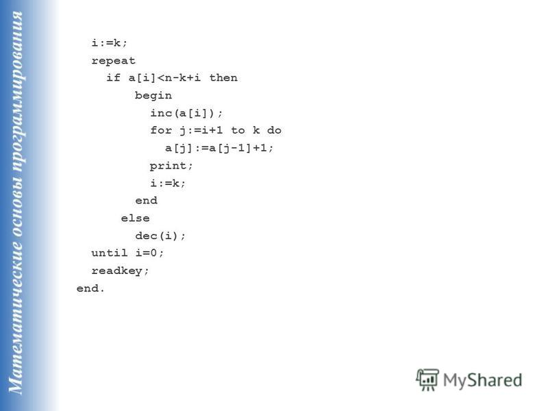 i:=k; repeat if a[i]<n-k+i then begin inc(a[i]); for j:=i+1 to k do a[j]:=a[j-1]+1; print; i:=k; end else dec(i); until i=0; readkey; end.