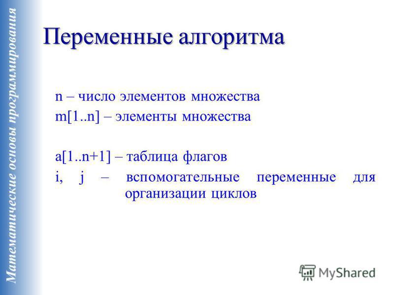 Переменные алгоритма n – число элементов множества m[1..n] – элементы множества a[1..n+1] – таблица флагов i, j – вспомогательные переменные для организации циклов