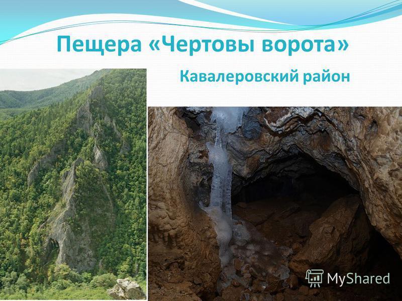 Пещера «Чертовы ворота» Кавалеровский район