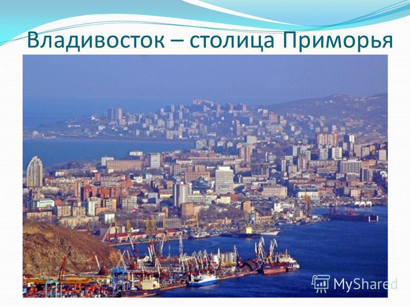 Владивосток – столица Приморья