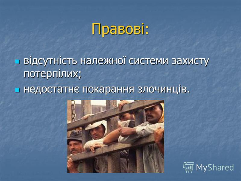 Правові: відсутність належної системи захисту потерпілих; недостатнє покарання злочинців.
