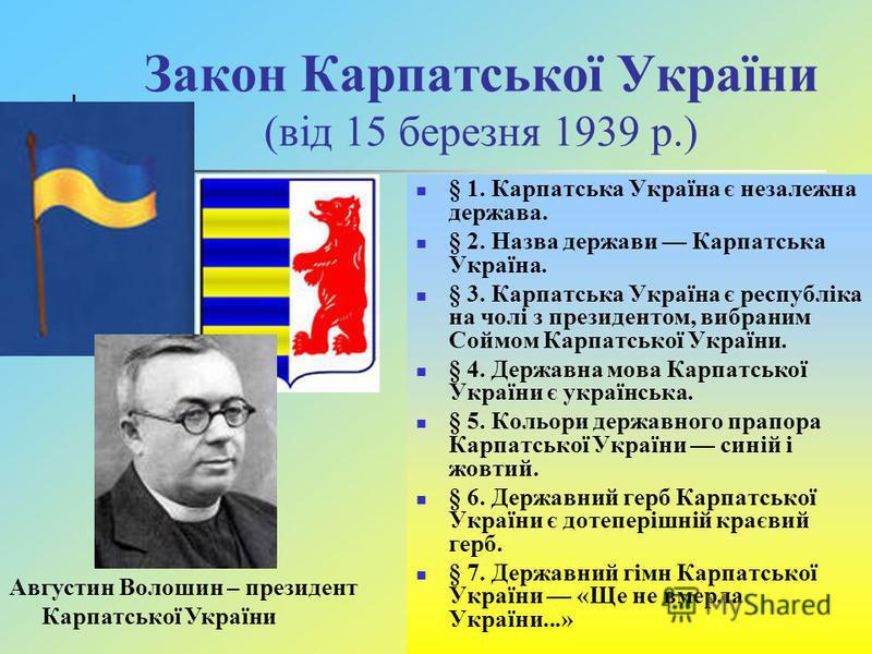 """Результат пошуку зображень за запитом """"карпатська україна закони"""""""