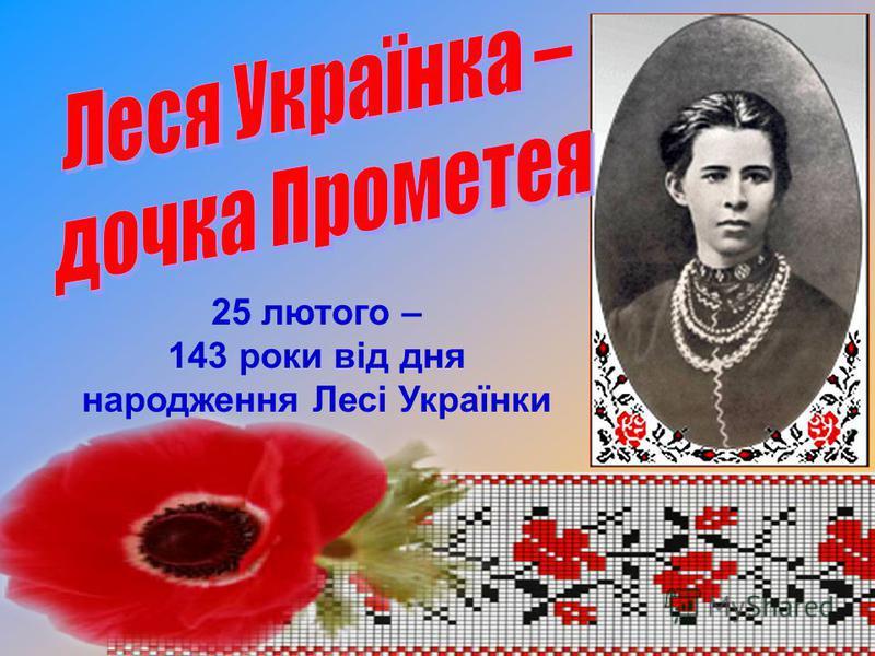 25 лютого – 143 роки від дня народження Лесі Українки