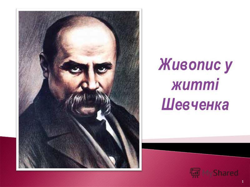 Живопис у житті Шевченка 1