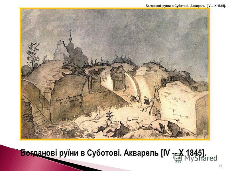 Богданові руїни в Суботові. Акварель [IV -- X 1845]. 12