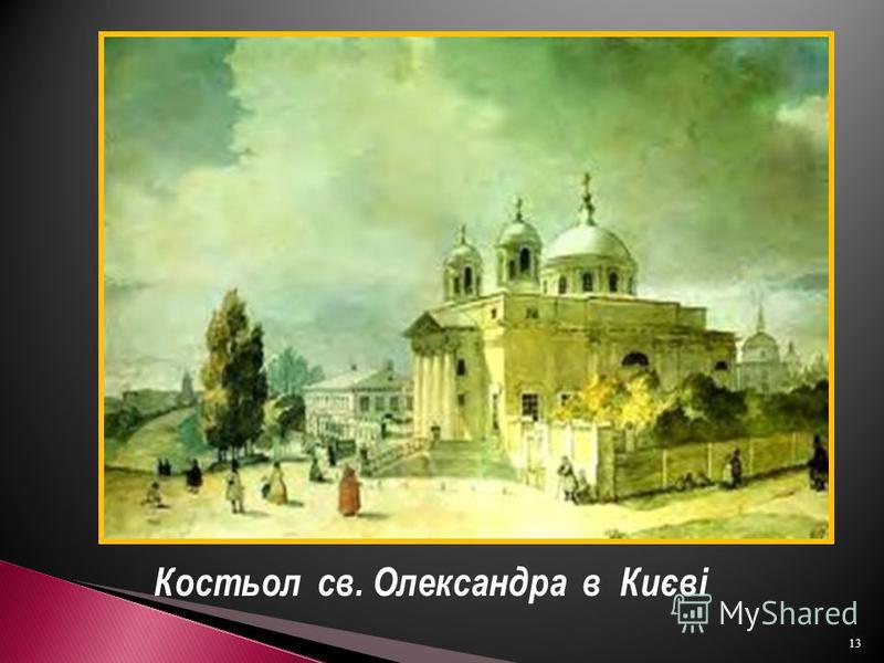 Костьол св. Олександра в Києві 13