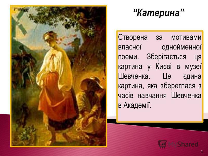 Створена за мотивами власної однойменної поеми. Зберігається ця картина у Києві в музеї Шевченка. Це єдина картина, яка збереглася з часів навчання Шевченка в Академії. Катерина 2
