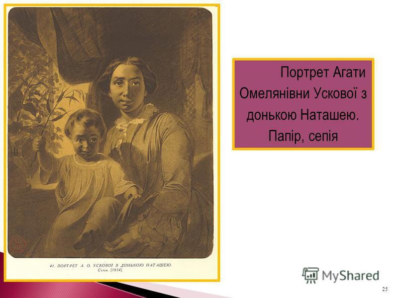 Портрет Агати Омелянівни Ускової з донькою Наташею. Папір, сепія 25