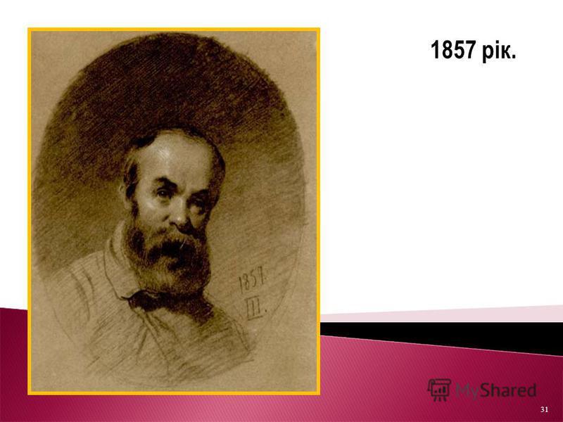 1857 рік. 31
