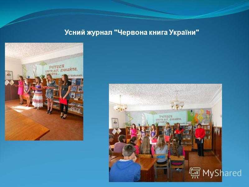 Усний журнал Червона книга України