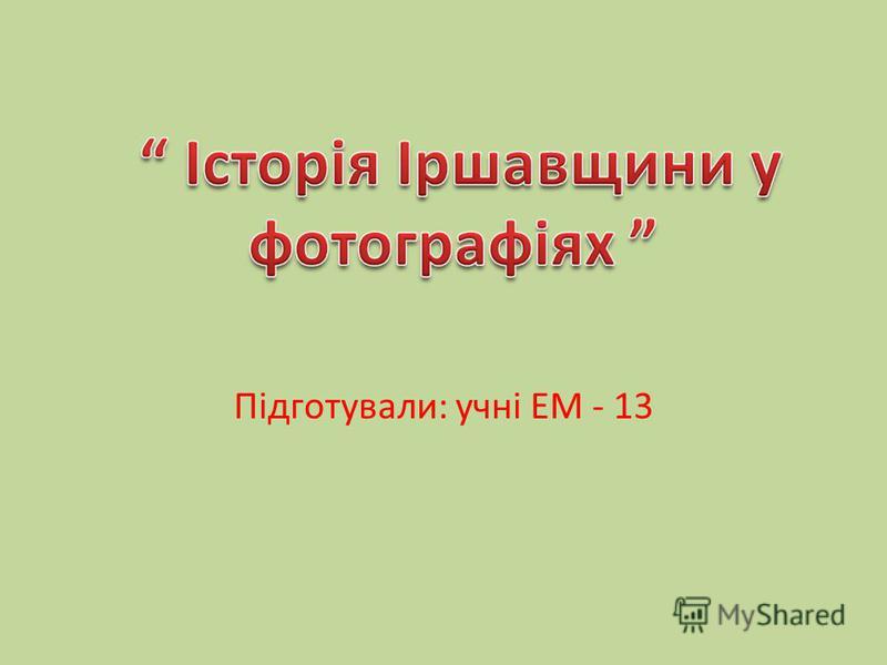 Підготували: учні ЕМ - 13