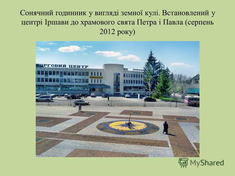 Сонячний годинник у вигляді земної кулі. Встановлений у центрі Іршави до храмового свята Петра і Павла (серпень 2012 року)
