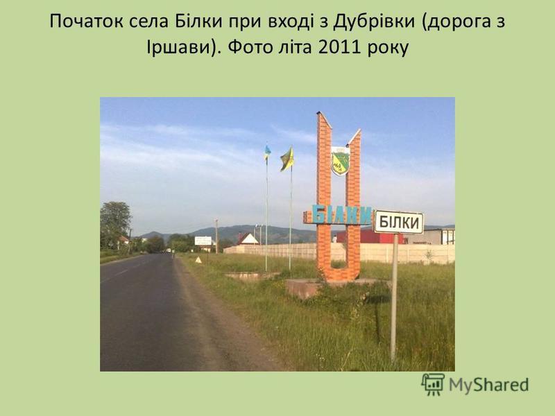 Початок села Білки при вході з Дубрівки (дорога з Іршави). Фото літа 2011 року