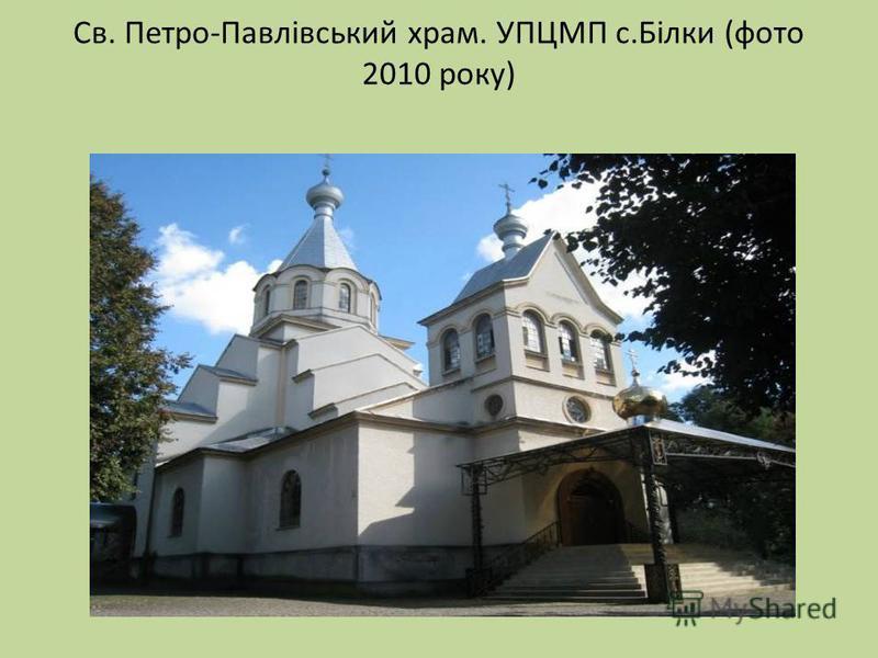 Св. Петро-Павлівський храм. УПЦМП c.Білки (фото 2010 року)