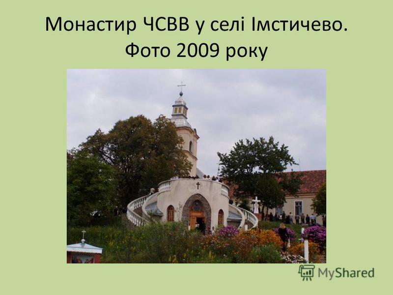 Монастир ЧСВВ у селі Імстичево. Фото 2009 року