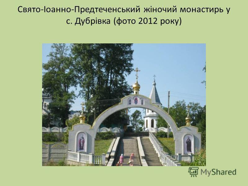 Свято-Іоанно-Предтеченський жіночий монастирь у с. Дубрівка (фото 2012 року)