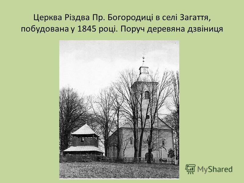 Церква Різдва Пр. Богородиці в селі Загаття, побудована у 1845 році. Поруч деревяна дзвіниця