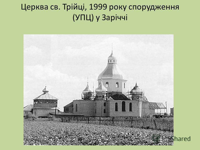 Церква св. Трійці, 1999 року спорудження (УПЦ) у Заріччі