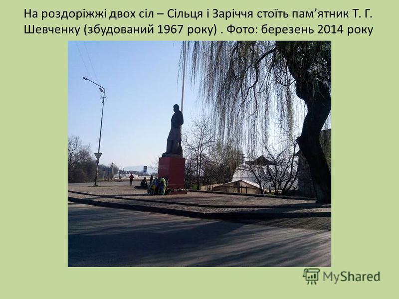 На роздоріжжі двох сіл – Сільця і Заріччя стоїть памятник Т. Г. Шевченку (збудований 1967 року). Фото: березень 2014 року