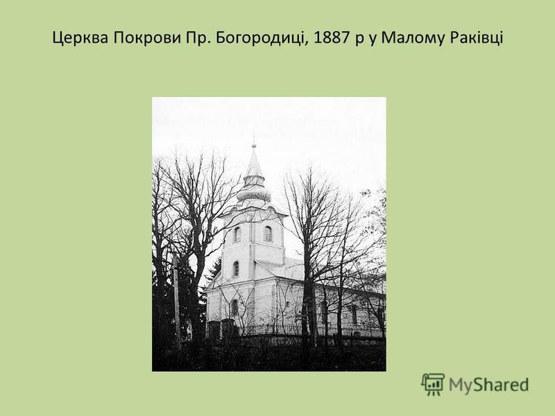 Церква Покрови Пр. Богородиці, 1887 р у Малому Раківці