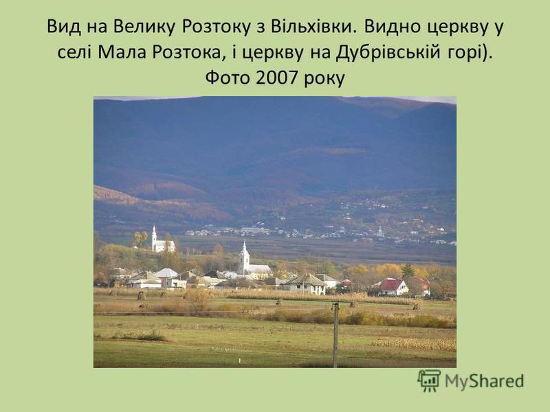 Вид на Велику Розтоку з Вільхівки. Видно церкву у селі Мала Розтока, і церкву на Дубрівській горі). Фото 2007 року