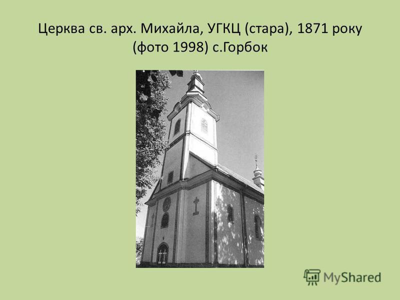 Церква св. арх. Михайла, УГКЦ (стара), 1871 року (фото 1998) с.Горбок