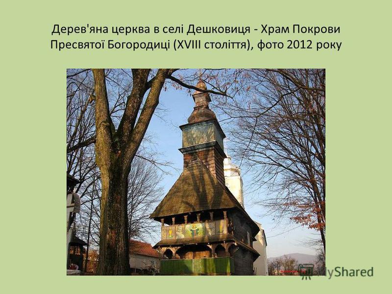 Дерев'яна церква в селі Дешковиця - Храм Покрови Пресвятої Богородиці (XVIII століття), фото 2012 року