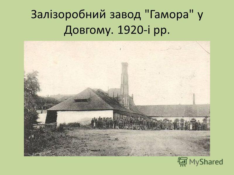 Залізоробний завод Гамора у Довгому. 1920-і рр.