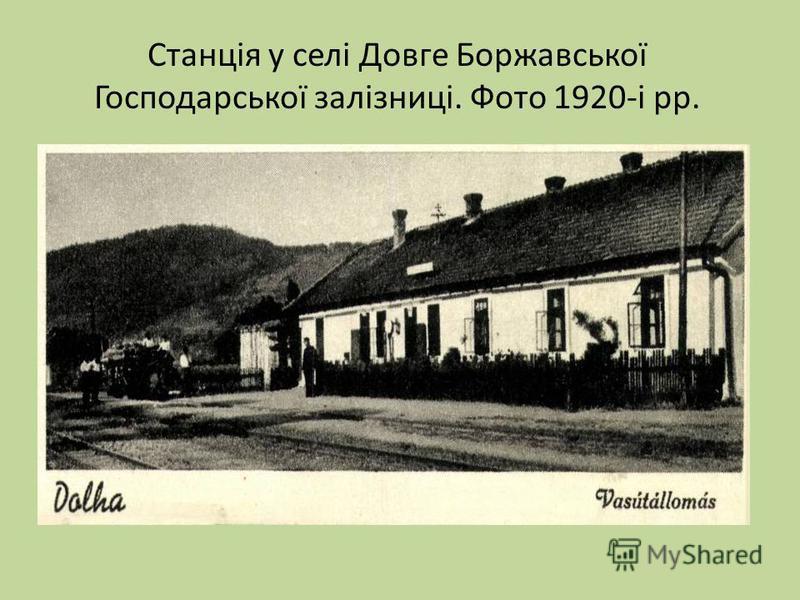 Станція у селі Довге Боржавської Господарської залізниці. Фото 1920-і рр.