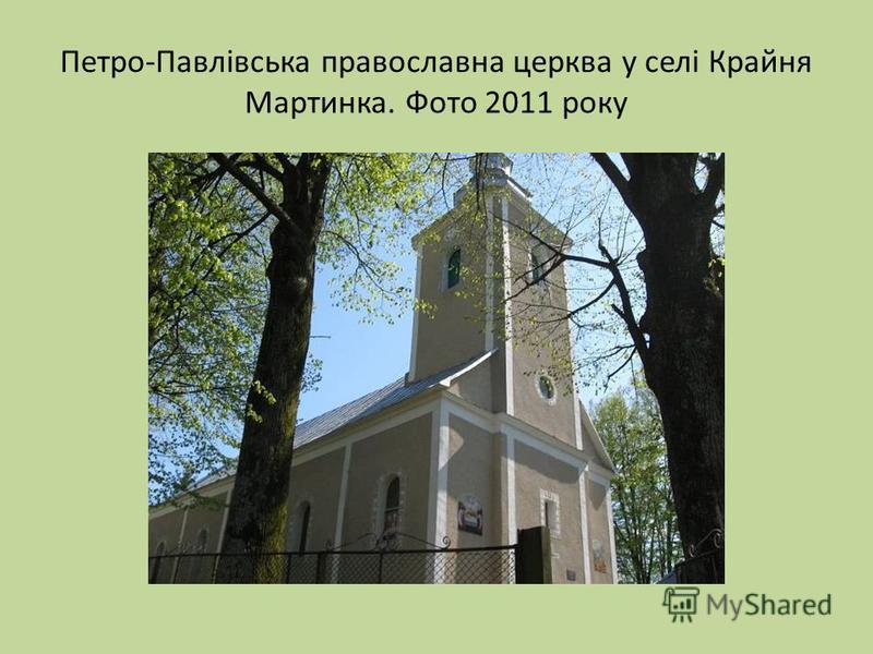 Петро-Павлівська православна церква у селі Крайня Мартинка. Фото 2011 року