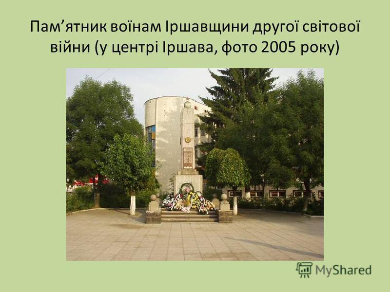 Памятник воїнам Іршавщини другої світової війни (у центрі Іршава, фото 2005 року)