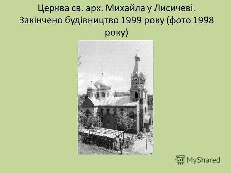 Церква св. арх. Михайла у Лисичеві. Закінчено будівництво 1999 року (фото 1998 року)