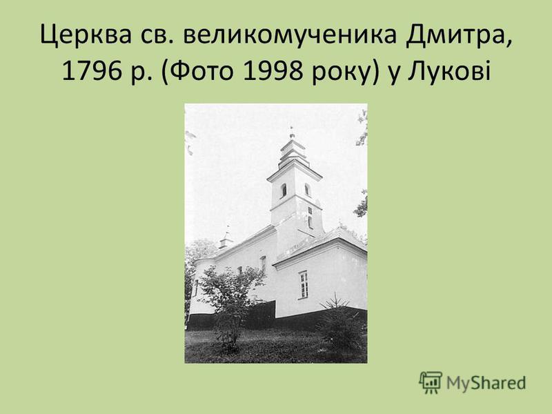 Церква св. великомученика Дмитра, 1796 р. (Фото 1998 року) у Лукові