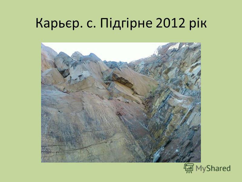 Карьєр. с. Підгірне 2012 рік